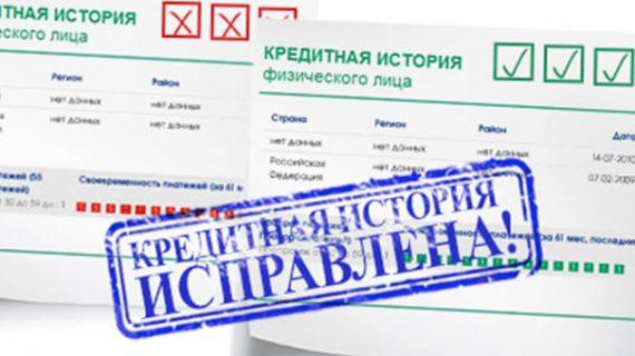 как улучшить кредитную историю украина